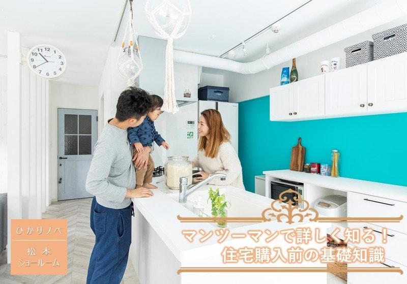【松本】マンツーマンで詳しく知る!≪住宅購入前のリノベーション基礎知識≫