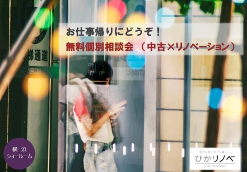 【平日夜/横浜】お仕事帰りにどうぞ。無料個別相談会(中古物件×リノベ)