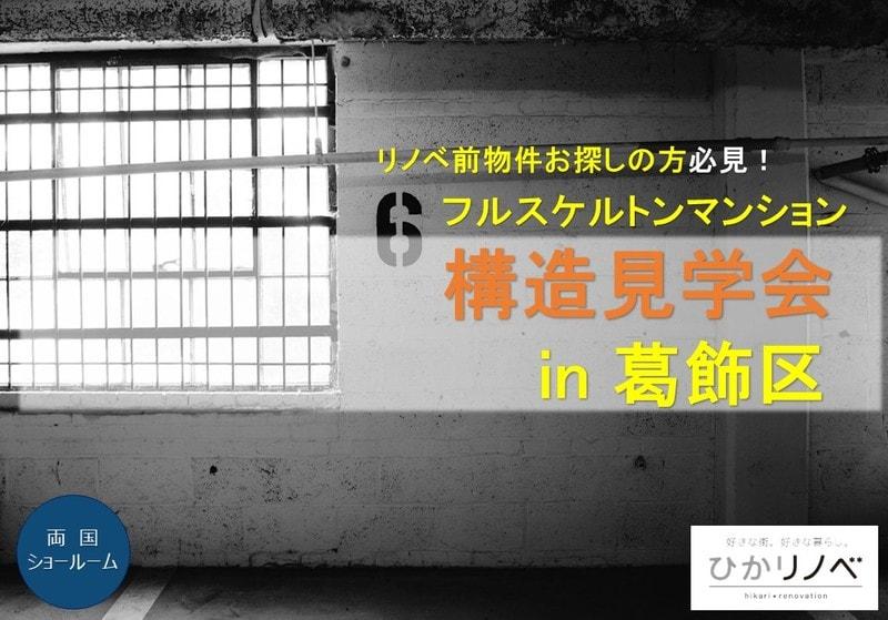【完全予約制】リノベ前物件お探しの方必見!フルスケルトン構造見学会 in 葛飾区
