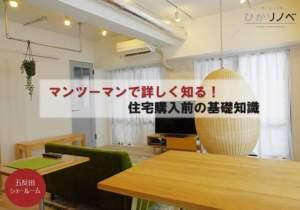 【五反田】マンツーマンで詳しく知る!≪住宅購入前のリノベーション基礎知識≫
