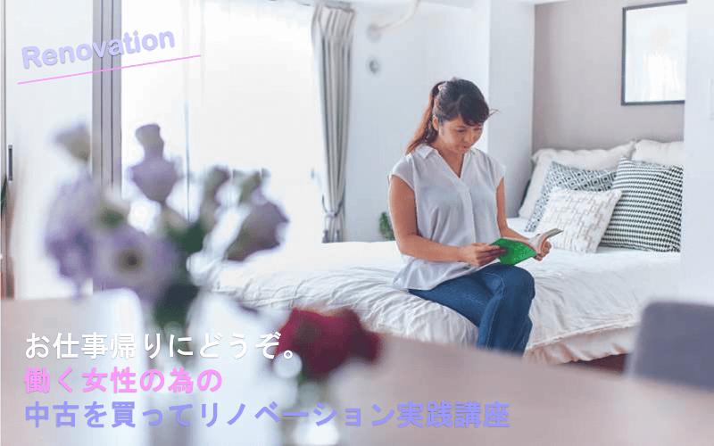 <平日夜!>働く女性のための『中古を買ってリノベーション』実践講座【両国】