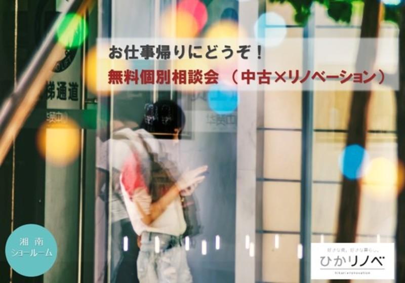 【金曜夜/湘南】お仕事帰りにどうぞ。無料個別相談会(中古×リノベ)