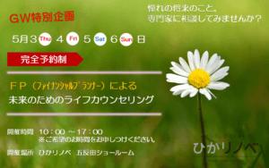【五反田:GW特別企画!FPによる未来のためのライフカウンセリング】