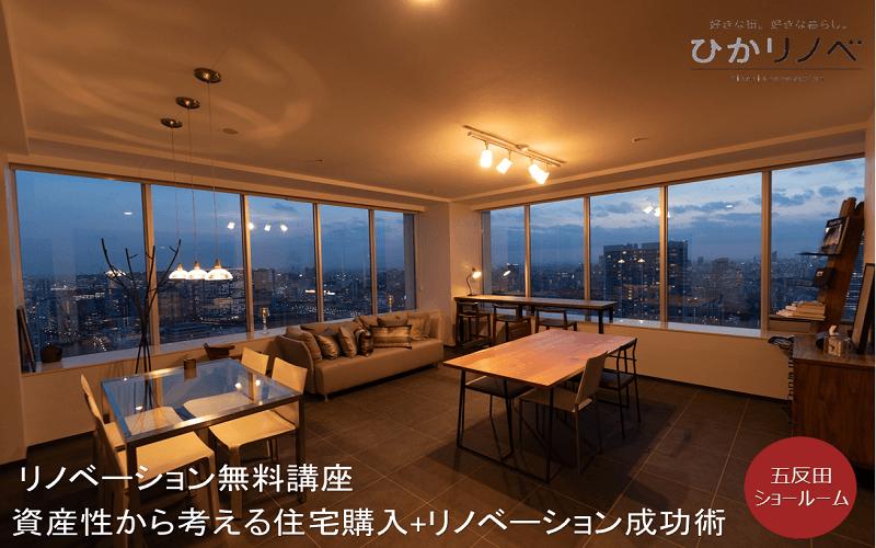 【五反田】リノベーション無料講座 ~資産性から考える住宅購入+リノベ成功術~