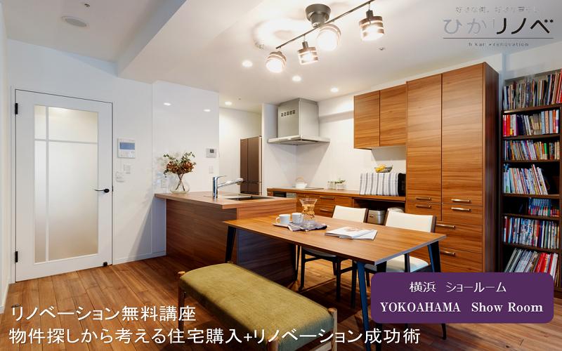 【横浜】リノベーション無料講座≪物件探しから考える住宅購入+リノベ成功術≫