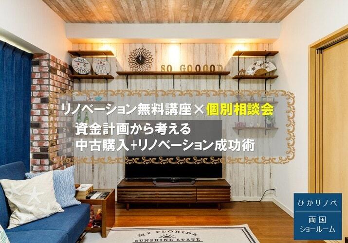 【両国】リノベ無料講座×個別相談≪資金計画から考える住宅購入+リノベ成功術≫