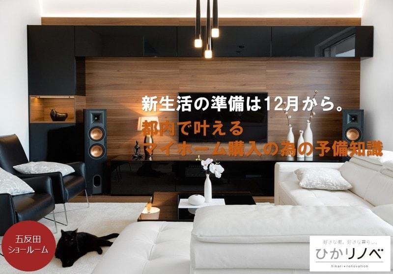 【五反田】新生活の準備は12月から。都内で叶えるマイホーム購入の為の予備知識