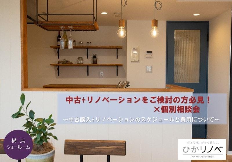 【横浜】個別相談会 ~中古購入+リノベスケジュールと費用について~