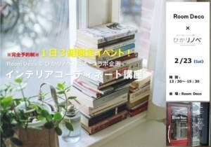 【松本】限定イベント!お部屋に華を添える。インテリアコーディネート講座