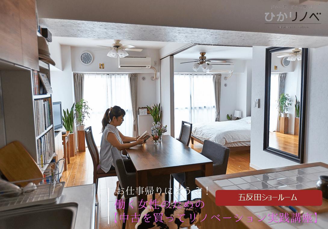 <平日夜!>働く女性のための『中古を買ってリノベーション』実践講座【五反田】