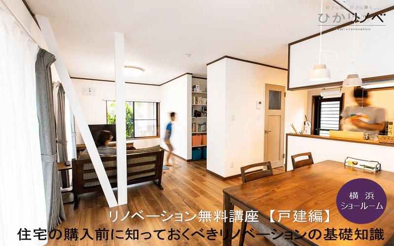 【横浜】リノベ無料講座 戸建編≪住宅購入前に知っておくべき基礎知識≫