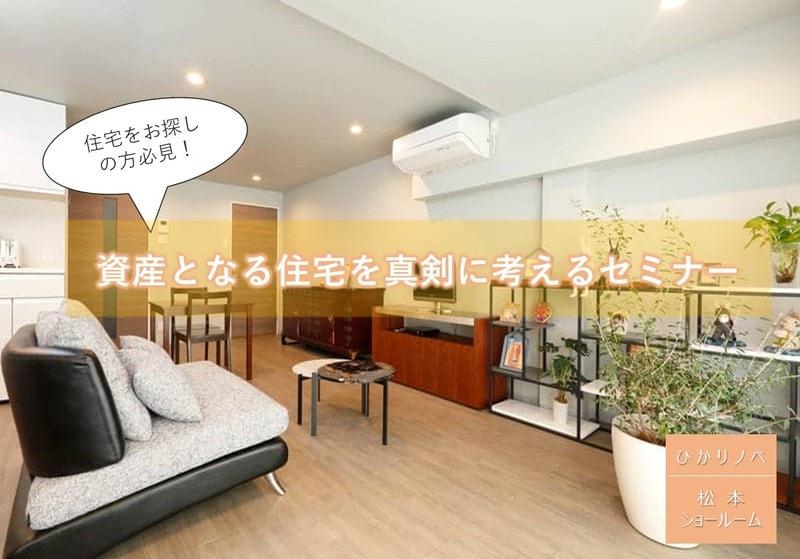 【松本】住宅購入をお考えの方必見! 資産となる住宅を真剣に考えるセミナー×個別相談会