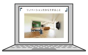 動画で学べる住宅購入&リノベーション講座