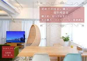 【五反田】初めての住まい購入 購入前に知っておきたい中古購入×リノベ基礎講座×個別相談会
