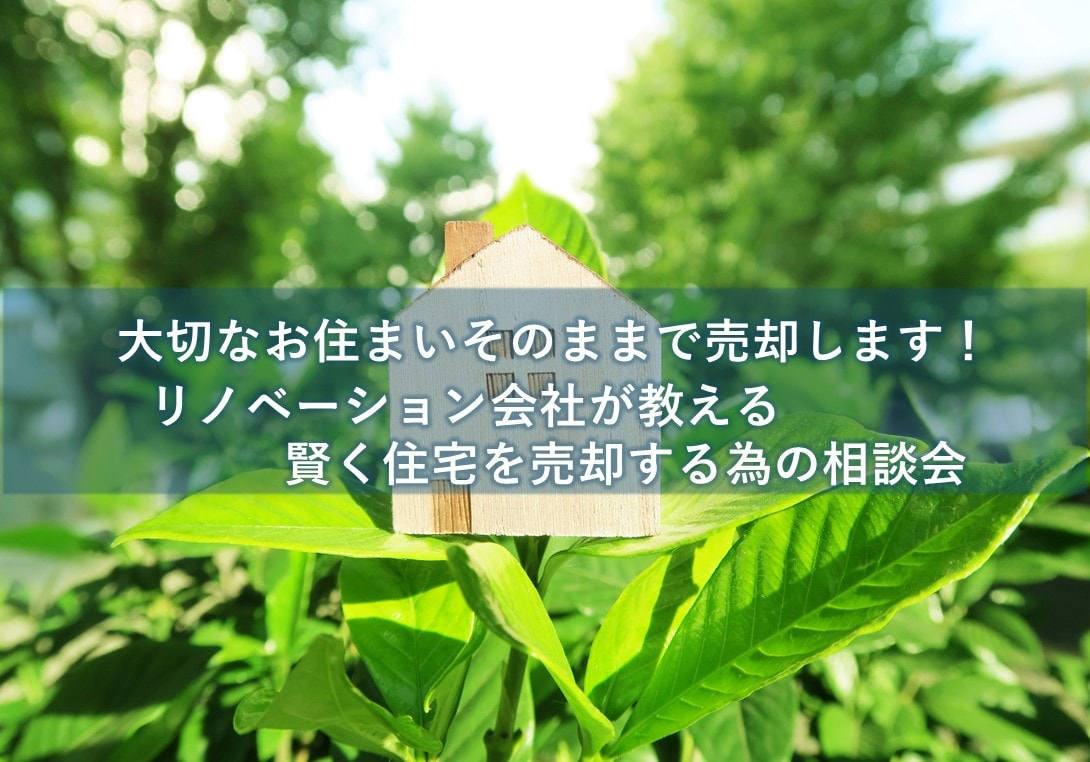 【両国/五反田/横浜/湘南/松本】売却個別相談会