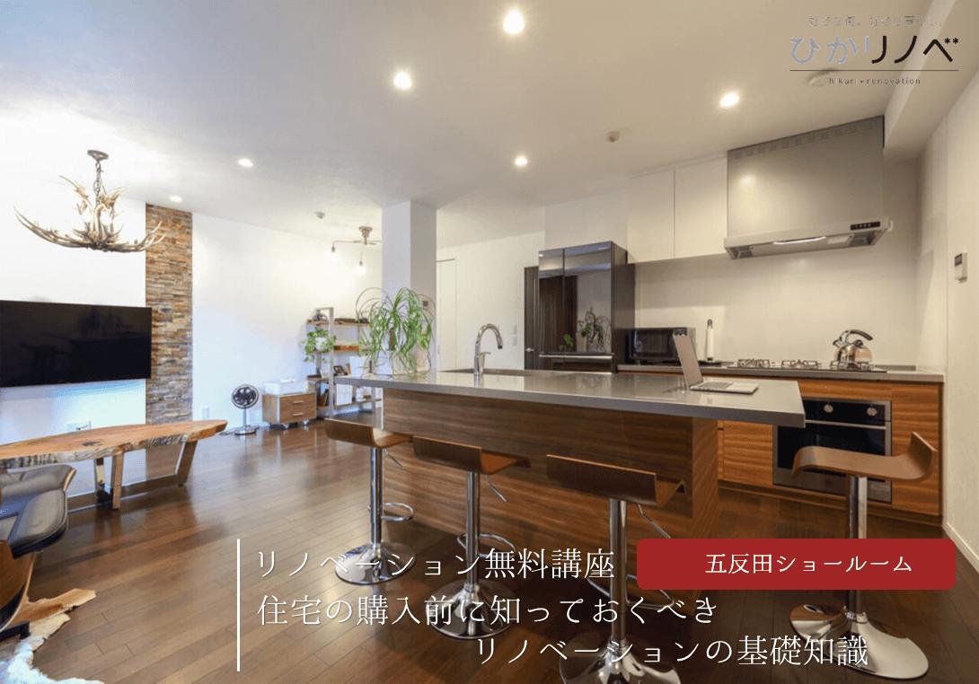【五反田】リノベーション無料講座≪住宅購入前に知っておくべき基礎知識≫