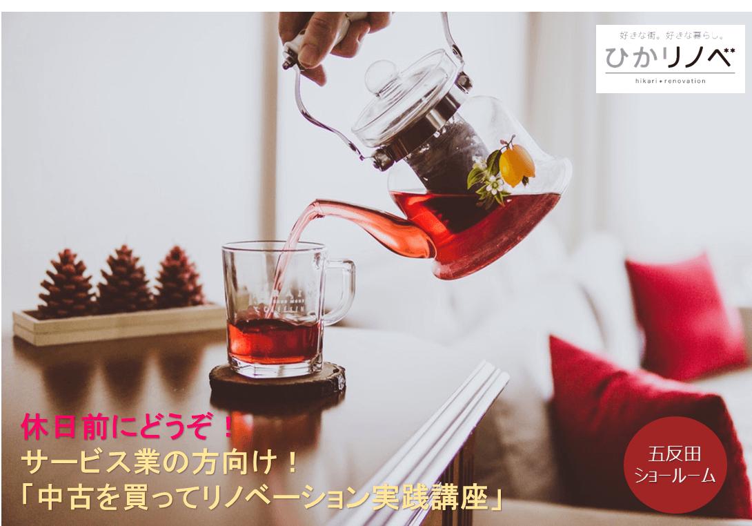 【五反田】サービス業の方向け「中古を買ってリノベ実践講座」