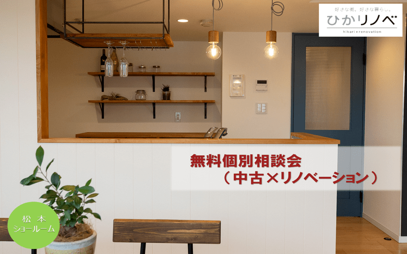 【松本・個別相談会】中古物件購入×リノベーション無料講座