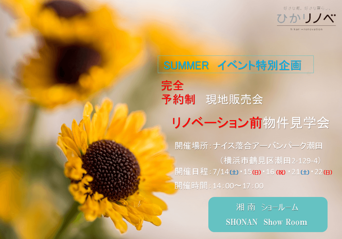 【SUMMERイベント特別企画】現地販売会/リノベーション前物件見学会