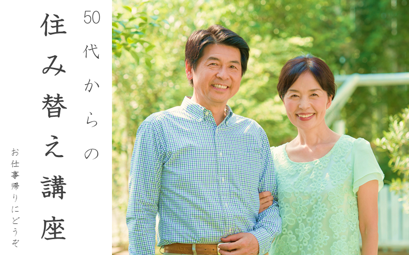 【金曜夜開催】お仕事帰りにどうぞ!50代からの住み替え講座【東京】