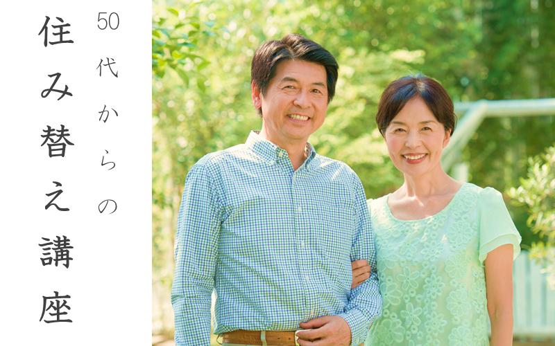【湘南】リノベーションで実現する理想の住まい50代からの住み替え相談会