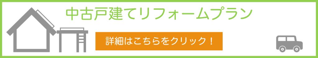 bt_kodate-reform_p006_01