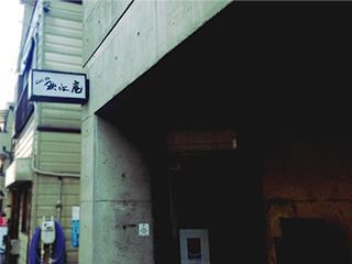 CAFE DE 映水庵