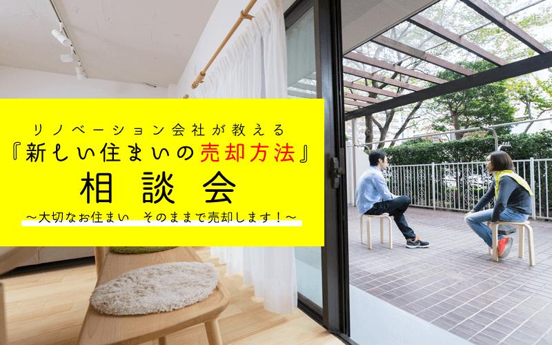 【湘南】リノベ会社が教える『新しい住まいの売却方法』相談会