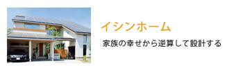 イシンホーム×ひかリノベ湘南 ZeroSmart-S