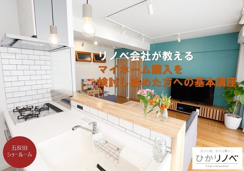 【五反田】リノベ会社が教える【マイホーム購入を検討し始めた方への基本講座】