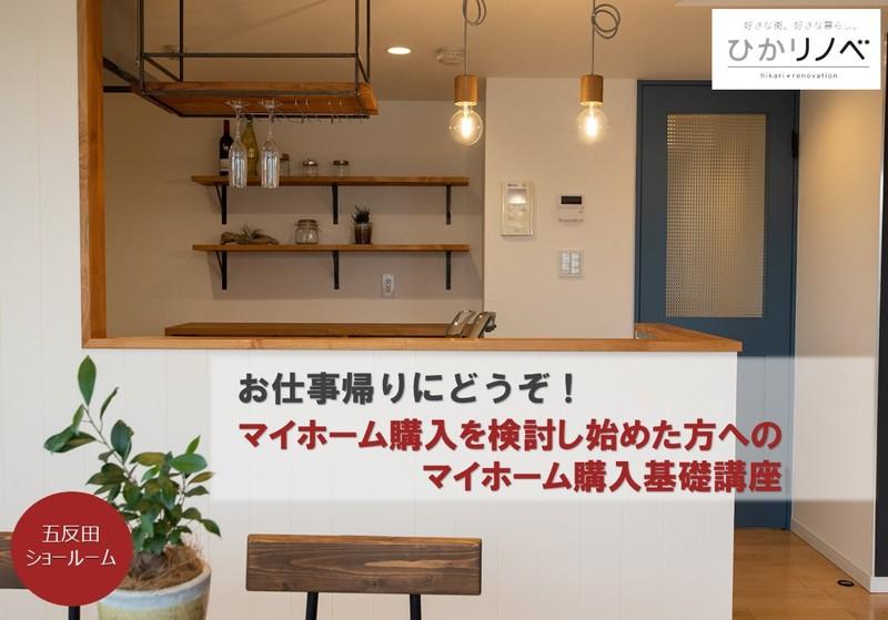 【五反田】お仕事帰りにどうぞ。マイホーム購入を検討し始めた方へのマイホーム購入基礎講座