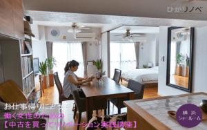<平日夜!横浜>働く女性のための『中古を買ってリノベーション』実践講座