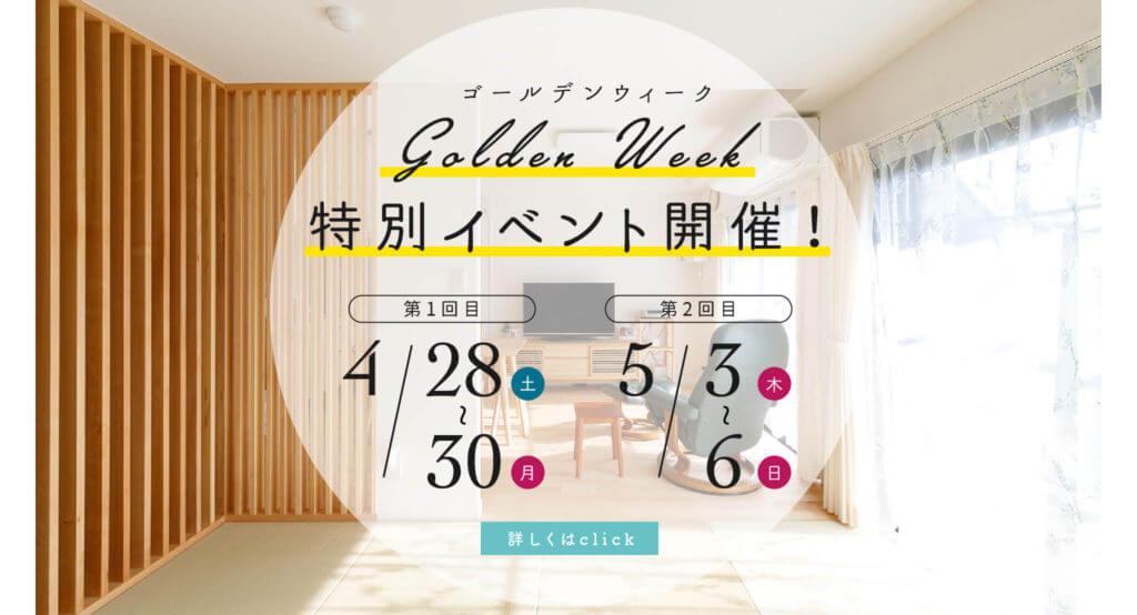 GW特別イベント開催!