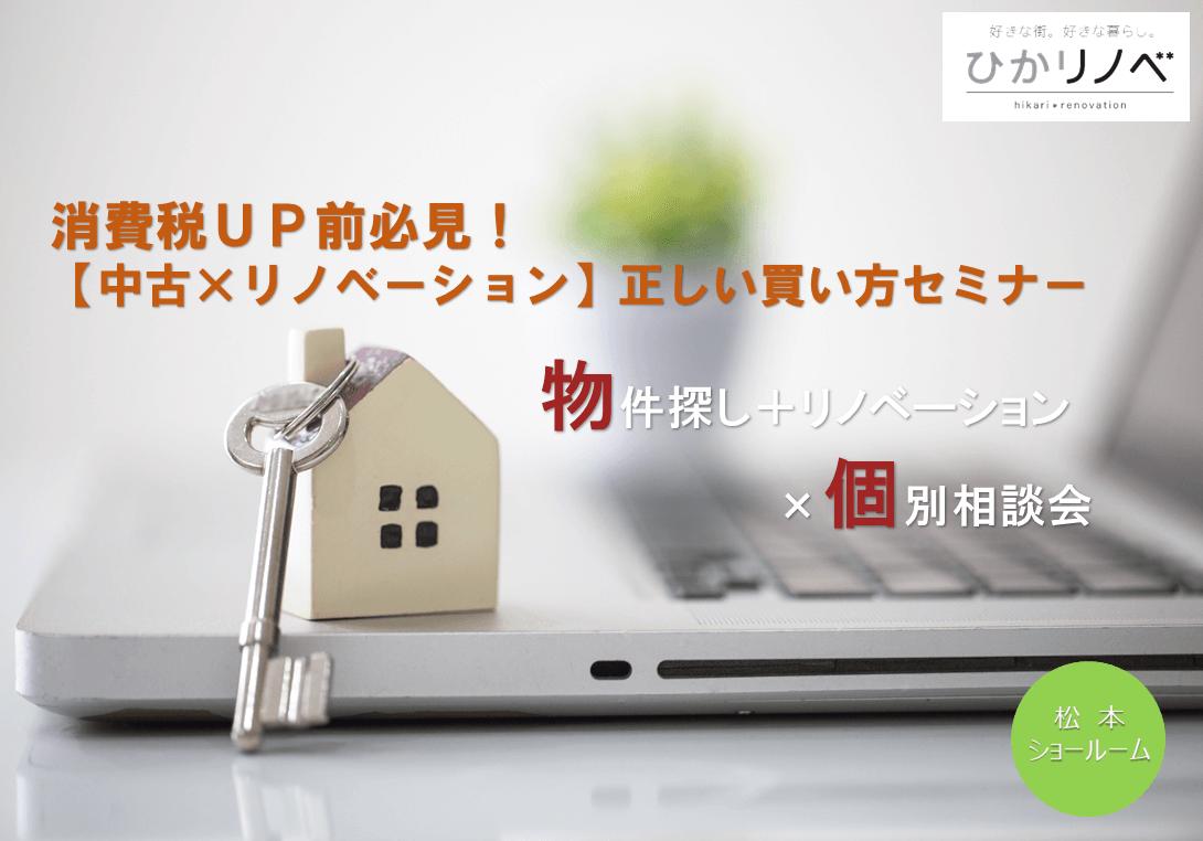 【松本】消費税UP前必見!中古×リノベーション正しい買い方セミナー×個別相談会
