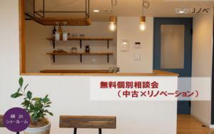 【横浜・個別相談会】中古物件購入×リノベーション無料講座