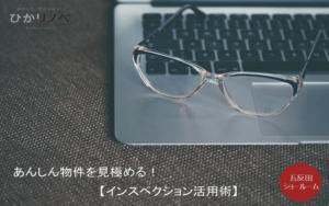 【五反田】あんしん物件を見極める!インスペクション活用術