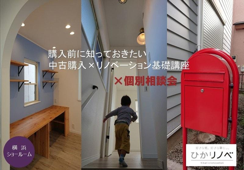 【横浜】購入前に知っておきたい中古購入+リノベーション基礎講座×個別相談会