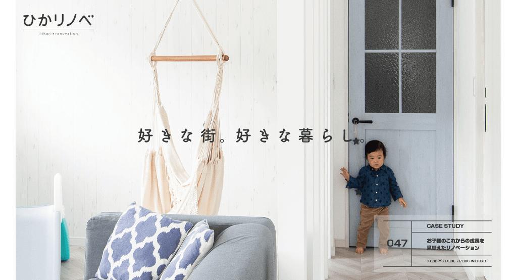 既存の和室をLDKに吸収したマンションリノベーションの事例を紹介