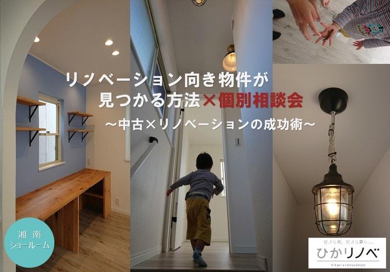 【湘南】こだわり派のための『リノベ向き物件』の見つけ方×個別相談会