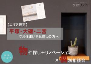【平塚・大磯・二宮でお探しの方限定】物件探し+リノベーション×個別相談会