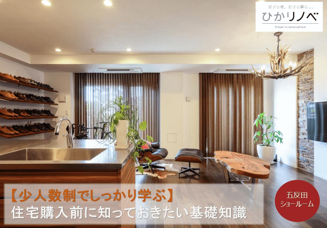 【五反田】少人数制でしっかり学ぶ≪住宅購入前に知っておくべき基礎知識≫