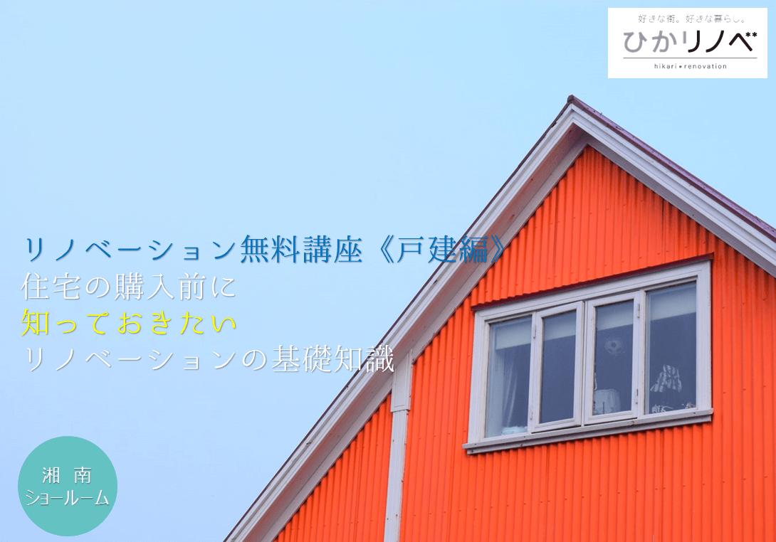 【湘南】リノベ-ション無料講座 戸建編≪住宅購入前に知っておきたいリノベ基礎知識≫