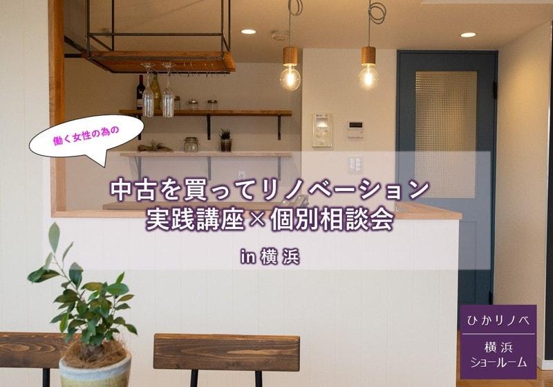 【横浜】働く女性のための『中古を買ってリノベーション』実践講座×個別相談会