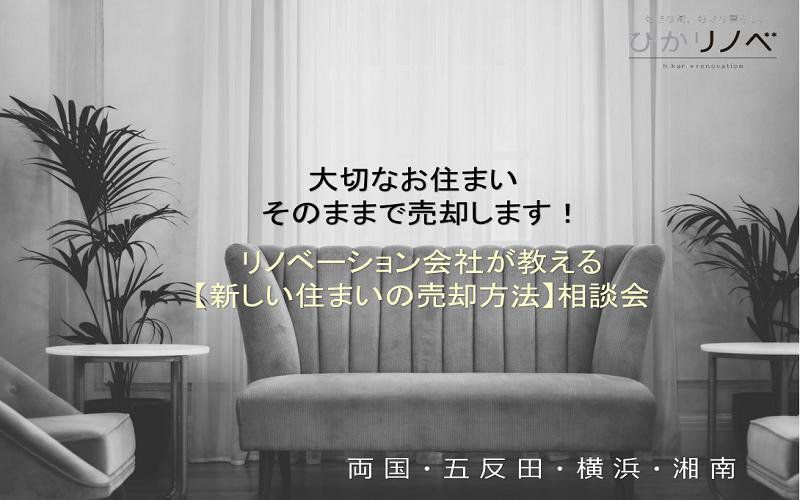 【両国/五反田/横浜/湘南】売却個別相談会