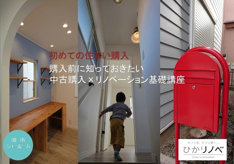【湘南】初めての住まい購入前に知っておくべき基礎知識+リノベ講座×個別相談