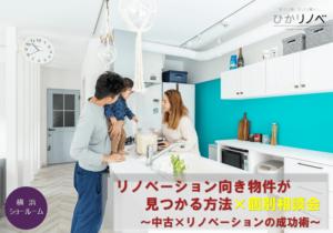 【横浜】こだわり派のための『リノベ向き物件』の見つけ方×個別相談会