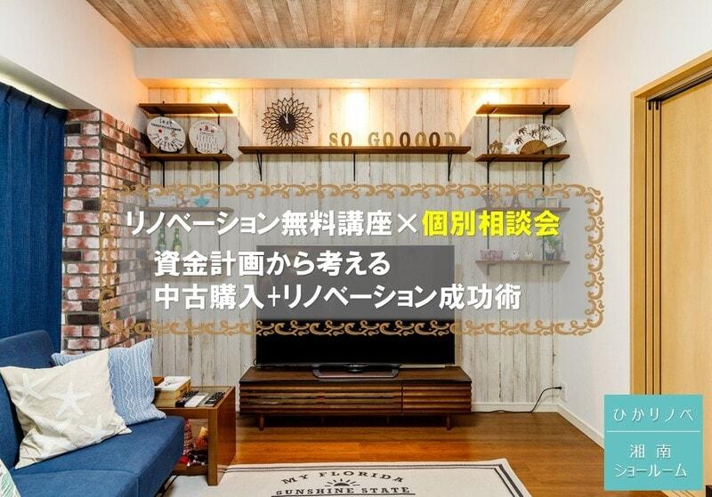 【湘南】リノベ無料講座×個別相談≪資金計画から考える住宅購入+リノベ成功術≫