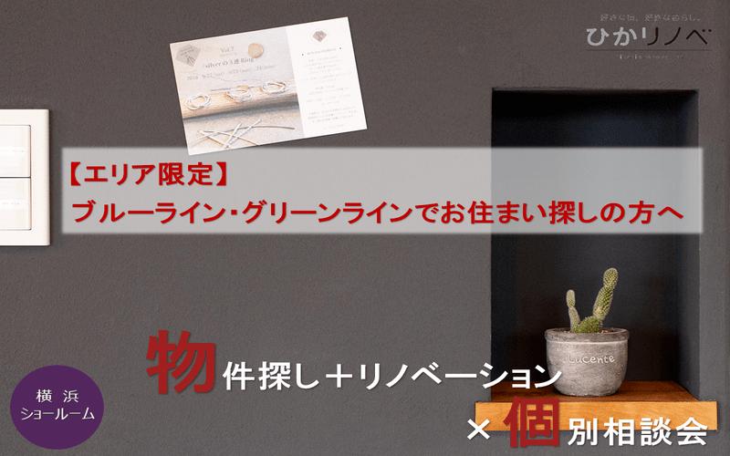 【横浜・個別相談会】ブルーライン・グリーンラインでお住まい探しの方へ(中古物件×リノベ)