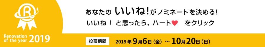 ひかリノベとクリエイターとのコラボプロジェクト!デザイナーズコラボ START!!