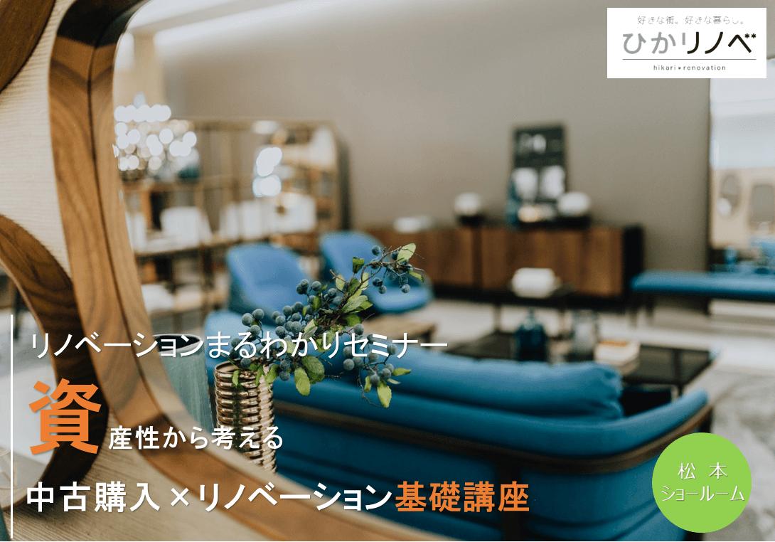 【松本】リノベ-ションまるわかりセミナー~資産性から考える中古購入×リノベ基礎講座~